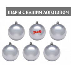 Новогодние шары цвет серебро под ваш лого д-8 см.