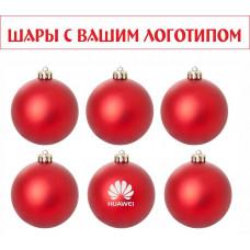 Новогодние шары красные под ваш лого д-8 см.