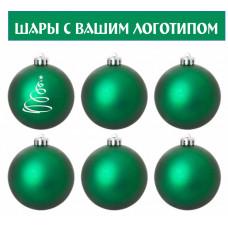 Новогодние шары зеленые под ваш лого д-8 см.