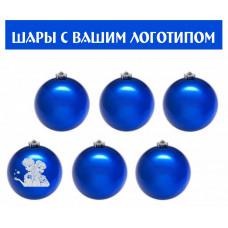 Новогодние шары, синие с вашим лого д-8 см.