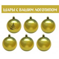 Новогодние шары золотые  под ваш лого д-8 см.